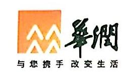 华润湖南医药有限公司娄底分公司