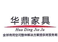 济南华鼎家具有限公司 最新采购和商业信息