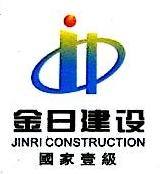 浙江金日建设有限公司 最新采购和商业信息