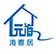 三亚元海房地产营销策划有限公司 最新采购和商业信息