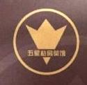 武汉市五星经济发展有限公司