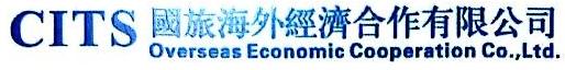 国旅海外经济合作有限公司