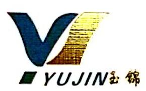 杭州玉锦纺织品服装有限公司