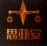 北京思亚安投资管理有限责任公司