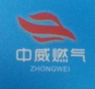 忻城中威管道燃气发展有限责任公司 最新采购和商业信息