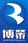 广西梧州博策管理咨询有限公司