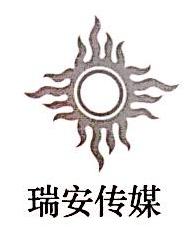 北京瑞安中兴传媒广告有限公司 最新采购和商业信息