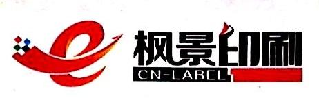惠州市枫景印刷有限公司 最新采购和商业信息