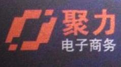 江西聚力电子商务有限公司 最新采购和商业信息