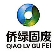 广州侨绿固废循环利用科技有限公司 最新采购和商业信息