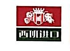 北京西班商贸有限公司