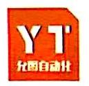 允图自动化系统(上海)有限公司 最新采购和商业信息