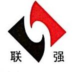 温州市联强五金锁业有限公司 最新采购和商业信息