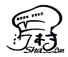 三明市沙村餐饮管理有限公司 最新采购和商业信息