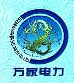 万家电力工程集团有限公司 最新采购和商业信息
