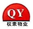 苏州权聿物业管理有限公司 最新采购和商业信息