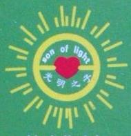 深圳市圣光太阳能科技有限公司 最新采购和商业信息