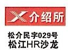 上海茸富劳务派遣有限公司 最新采购和商业信息