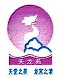 北京天龙苑房地产开发有限公司 最新采购和商业信息
