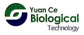 青岛袁策生物科技有限公司