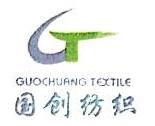 中山市国创纺织有限公司 最新采购和商业信息