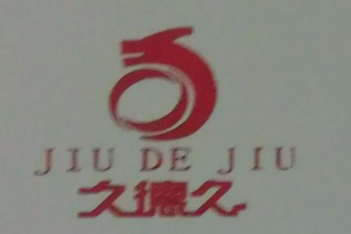 江西省久德久商贸有限公司 最新采购和商业信息