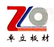 邯郸市卓立精细板材有限公司