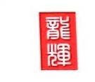 陕西聚福石艺装饰发展有限公司 最新采购和商业信息