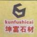 杭州坤富石材有限公司