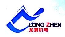 温州龙真机电设备有限公司 最新采购和商业信息