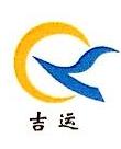 广西吉运物流有限公司 最新采购和商业信息