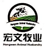 张北宏文牧业有限公司 最新采购和商业信息