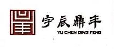 天津市宇辰鼎丰国际贸易有限公司 最新采购和商业信息