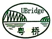 茂名粤桥集团矿业有限公司 最新采购和商业信息