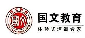 河南国文教育科技有限公司