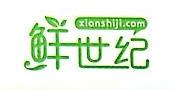 鲜世信息技术(上海)有限公司