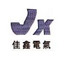 上海佳鑫电气成套设备有限公司 最新采购和商业信息