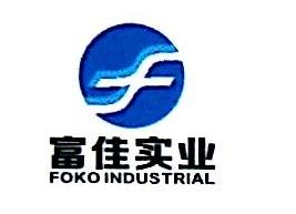 上海富佳实业有限公司 最新采购和商业信息