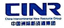 中国洲际新资源集团股份公司 最新采购和商业信息