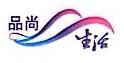 青岛品尚生活贸易有限公司 最新采购和商业信息