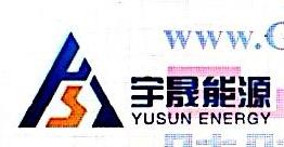 上海宇晟国际贸易有限公司 最新采购和商业信息