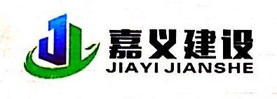 江西嘉义建筑工程有限公司 最新采购和商业信息