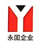 福鼎市永固混凝土有限公司 最新采购和商业信息