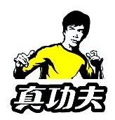 北京真功夫农产品加工有限公司 最新采购和商业信息