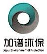 加谱环保设备(上海)有限公司