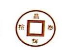 福州晶辉榕泰商务服务有限公司