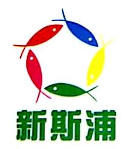 广州市新斯浦化妆品原料有限公司 最新采购和商业信息