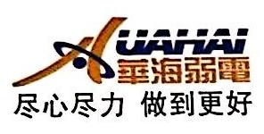 九江华海弱电综合工程有限公司 最新采购和商业信息