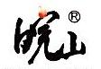 安徽皖山酒业有限公司