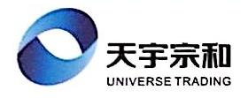深圳市天宇宗和贸易有限公司